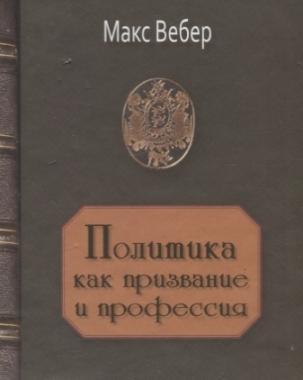 Мини-книга. Политика как призвание и профессия
