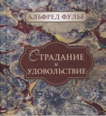 Мини-книга. Страдание и удовольствие