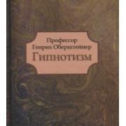 Мини-книга. Гипнотизм