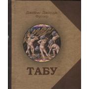 Мини-книга. Табу