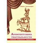Архитектоника театральности. Семиотика театрального перформанса