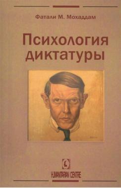 Психология диктатуры