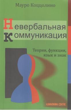 Невербальная коммуникация. Теории, функции, язык и знак.