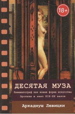 Десятая муза: кинематограф как новая форма искусства. Эротизм в кино XIX-XX веков.