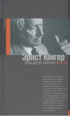 Семьдесят минуло. 1971-1980 / Эрнст Юнгер