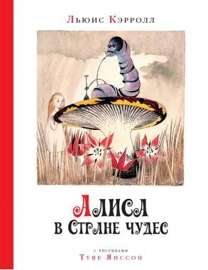 Алиса в стране чудес. Сказочная повесть