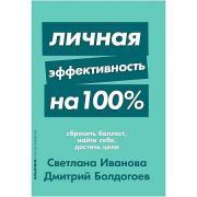 Личная эффективность на 100%: Сбросить балласт, найти себя, достичь цели