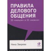"""Правила делового общения: 33 """"нельзя"""" и 33 """"можно"""""""