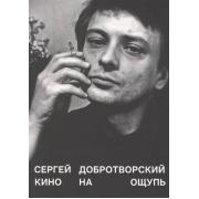 Кино на ощупь. Сборник статей: 1988-1997. Издание 3-е