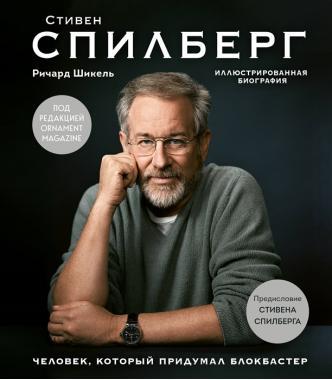 Стивен Спилберг. Человек, который придумал блокбастер. Иллюстрированная биография