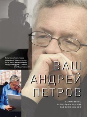 Ваш Андрей Петров