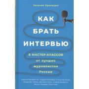 Как брать интервью: 8 мастер-классов от лучших журналистов России