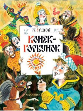 Конёк-Горбунок (с иллюстрациями Анатолия Елиссева)