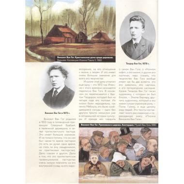 Ван Гог. Картины с эскизами, письма, комментарии