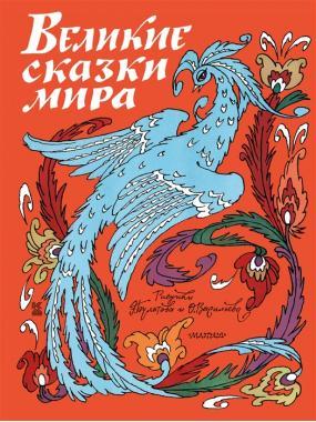 Великие сказки мира (иллюстрации Эрика Булатова)