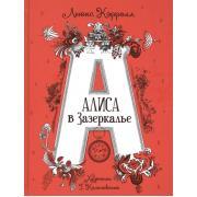 Алиса в Зазеркалье (иллюстрации Геннадия Калиновского)