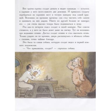 Огниво (иллюстрациии Анатолия Кокорина)