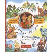 Русские народные сказки (иллюстрации Леонида Владимирского)
