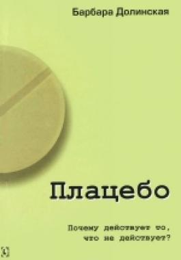 Плацебо. Почему действует то что не действует
