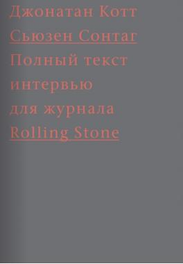Полный текст интервью для журнала Rolling Stone. Джонатан Котт, Сьюзен Сонтаг