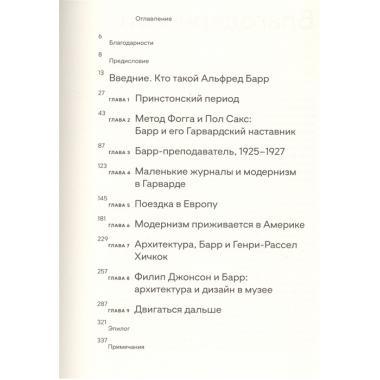 Альфред Барр Интеллектуальные истоки музея современного искусства