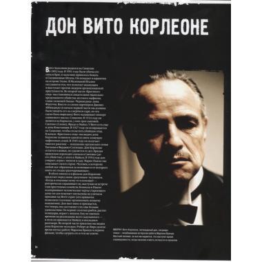 The Godfather. Крестный отец. История создания культового фильма Френсиса Ф. Копполы