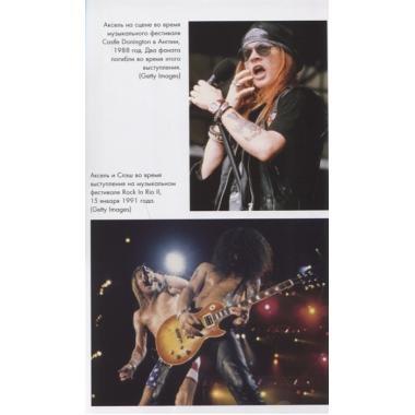 Последние гиганты. Полная история Guns N' Roses