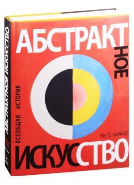Абстрактное искусство. Всеобщая история