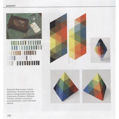 Основы цветоведения и колористики