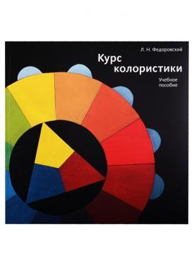 Федоровский. Курс колористики