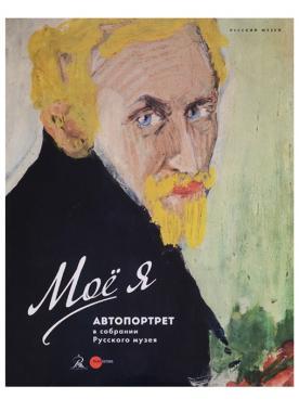 Моё я. Автопортрет в собрании Русского музея