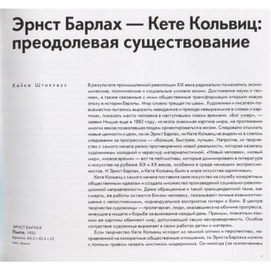 Эрнст Барлах, Кете Кольвиц: Преодолевая существование в диалоге с русскими современниками