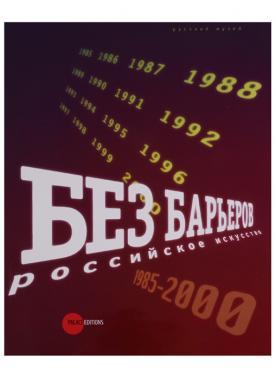 Без барьеров. Российское искуство. 1985-2000