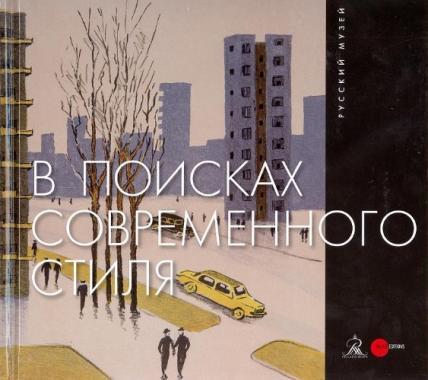 В поисках современного стиля. Ленинградский опыт. Вторая половина 1950-х – середина 1960