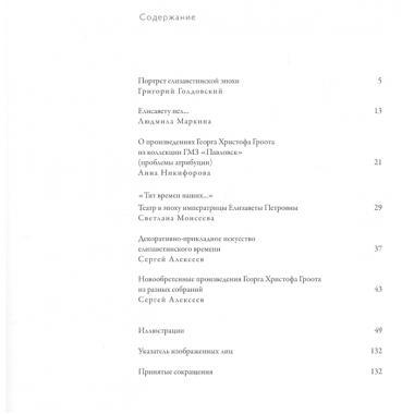 Георг Христоф Гроот и елизаветинское время