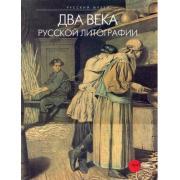 Два века  русской литографии