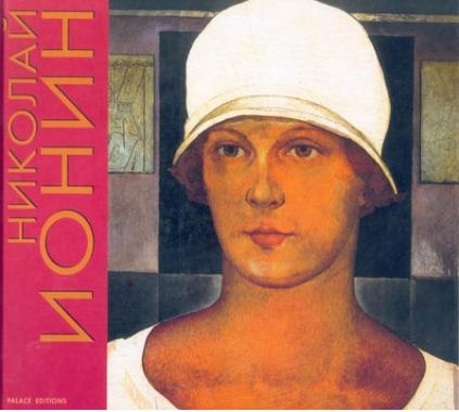 Николай Ионин
