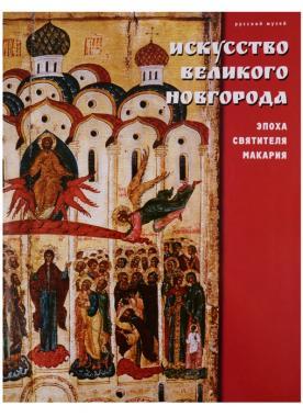 Искусство Великого Новгорода. Эпоха Святителя Макария