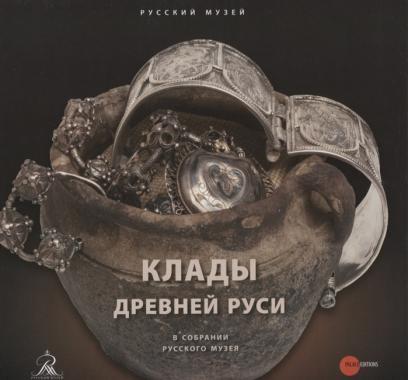 Клады Древней Руси