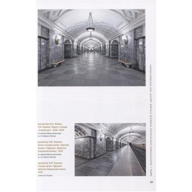 Архитектура Московского метро 1935-1980-е годы