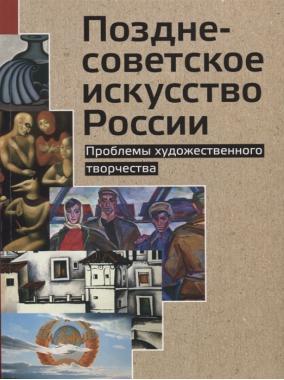 Позднесоветское искусство России. Проблемы художественного творчества