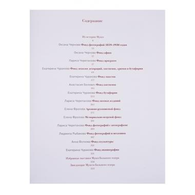 Большой театр и музей. 1918–2018. Из коллекции Музея Государственного академического Большого театра