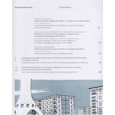 Пионеры советского модернизма. Архитектура и градостроительство