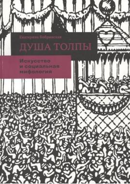 Душа толпы: Искусство и социальная мифология
