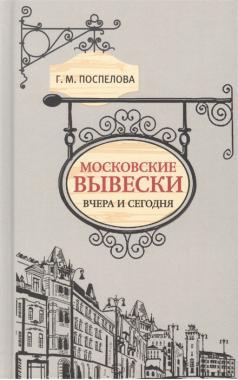Московские вывески вчера и сегодня