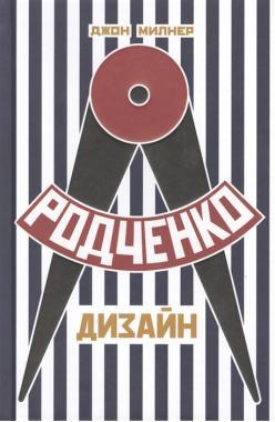 Родченко. Дизайн