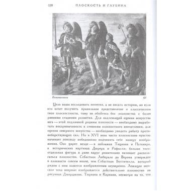 Основные понятия истории искусств. Проблема эволюции стиля в новом искусстве