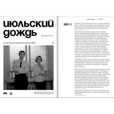 """Журнал """"Искусство кино"""" 2021 №1/2"""