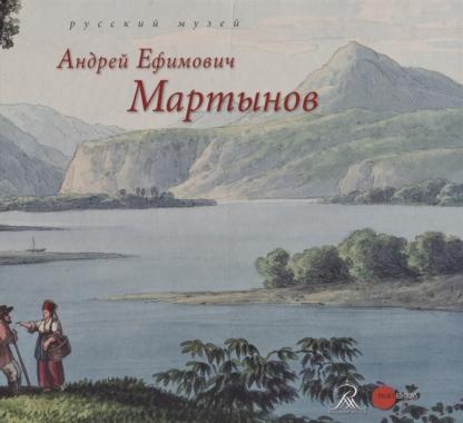 Андрей Ефимович Мартынов