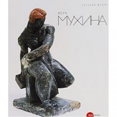 Мухина Вера 1889-1953